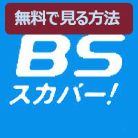 Ch.579 BSスカパー!